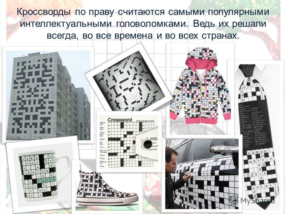 Кроссворды по праву считаются самыми популярными интеллектуальными головоломками. Ведь их решали всегда, во все времена и во всех странах.