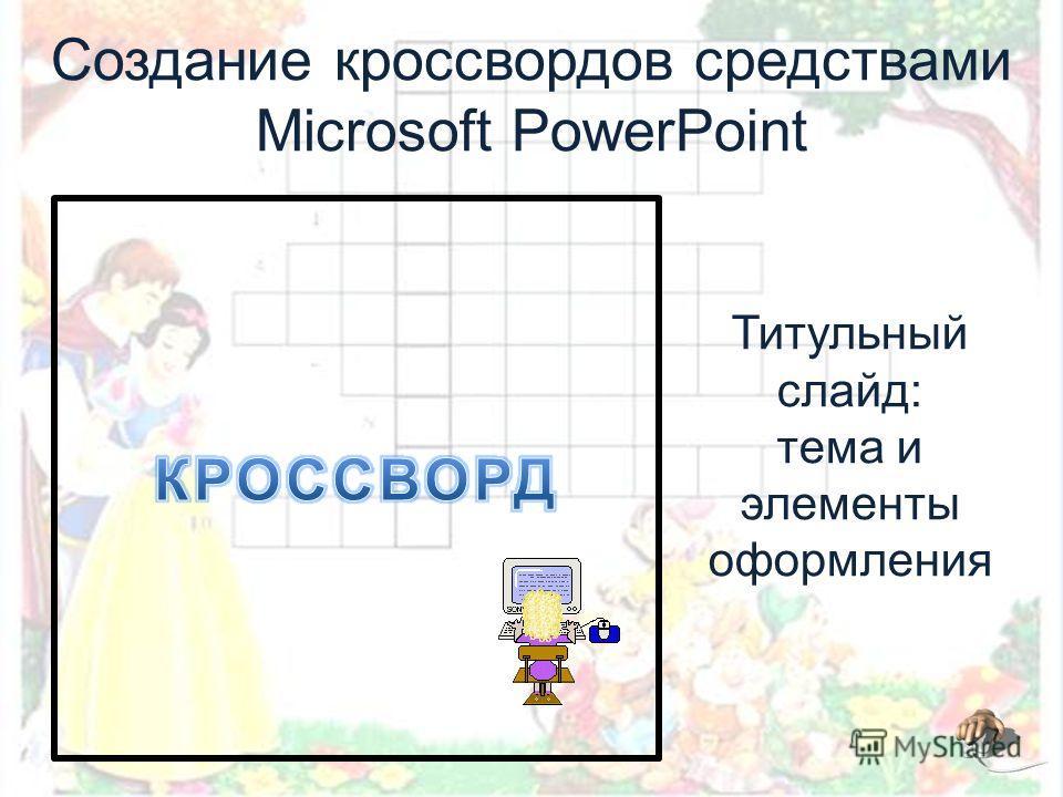 Создание кроссвордов средствами Microsoft PowerPoint Титульный слайд: тема и элементы оформления