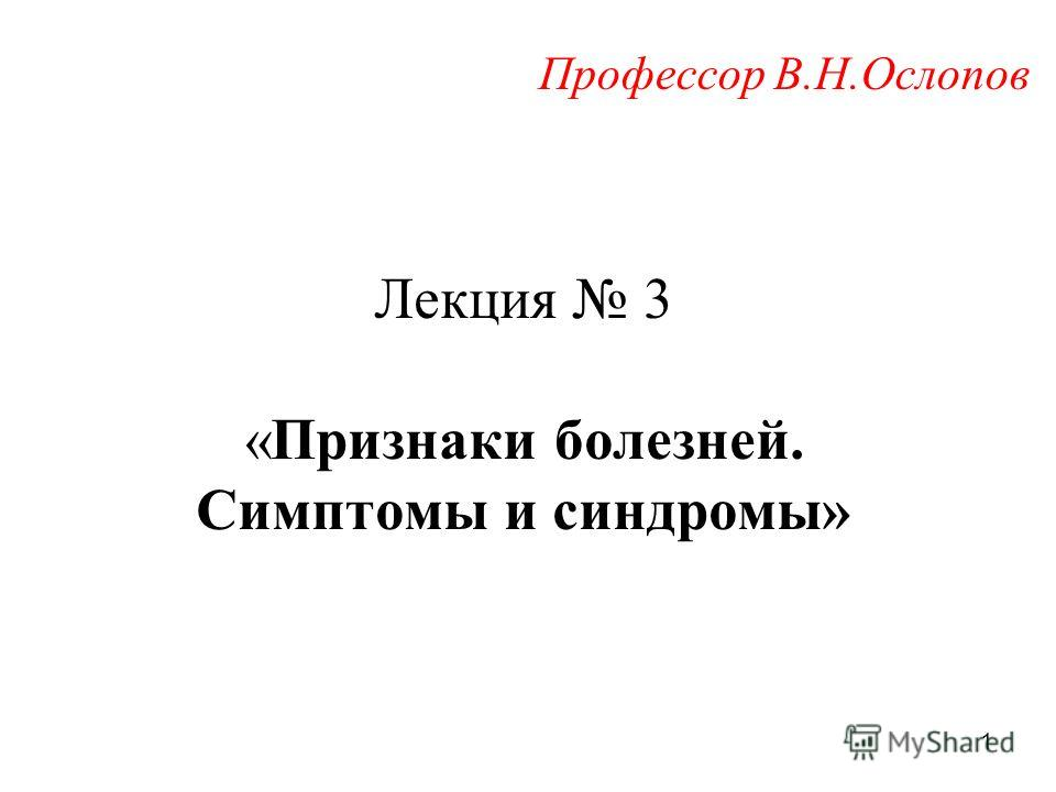 Лекция 3 «Признаки болезней. Симптомы и синдромы» Профессор В.Н.Ослопов 1