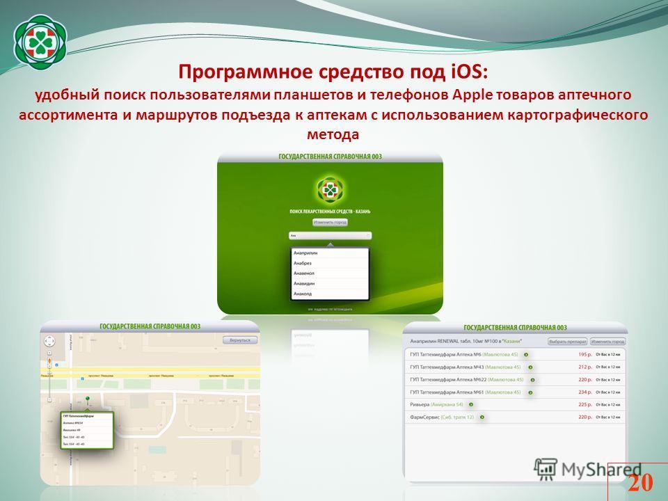 Программное средство под iOS: удобный поиск пользователями планшетов и телефонов Apple товаров аптечного ассортимента и маршрутов подъезда к аптекам с использованием картографического метода 20