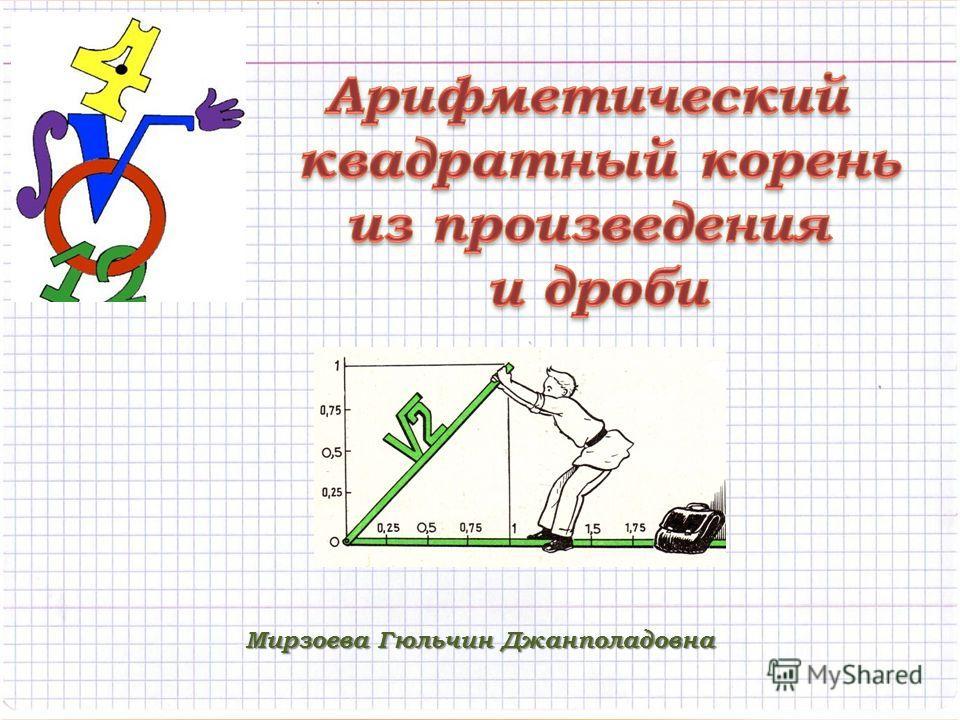 Мирзоева Гюльчин Джанполадовна