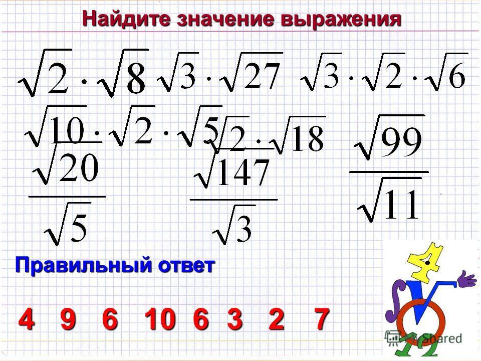 Найдите значение выражения Правильный ответ 496106327