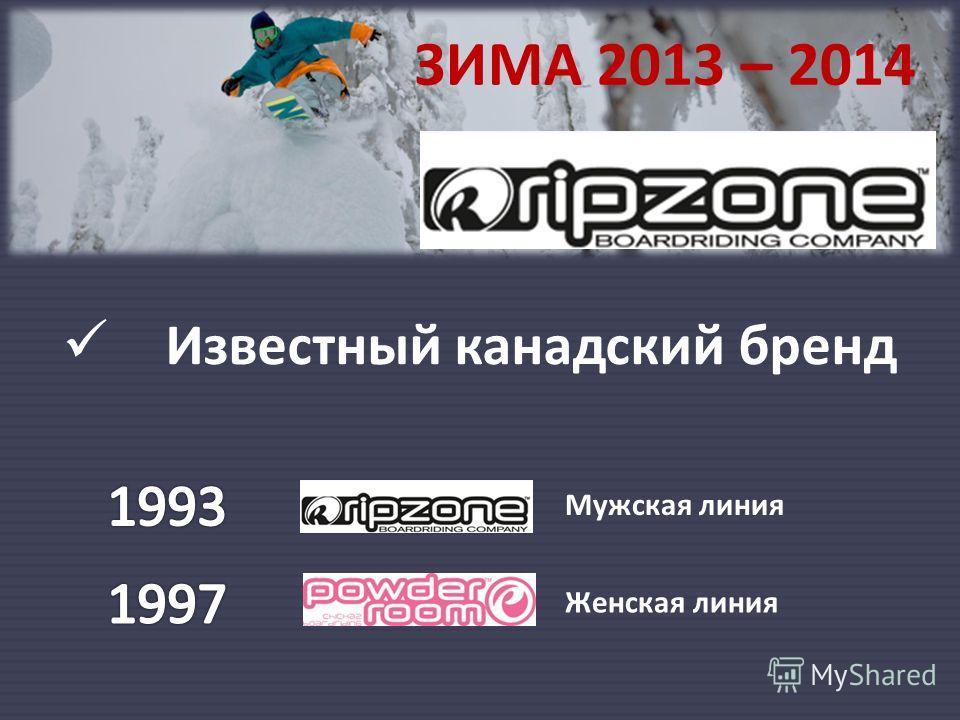 Известный канадский бренд Женская линия Мужская линия ЗИМА 2013 – 2014
