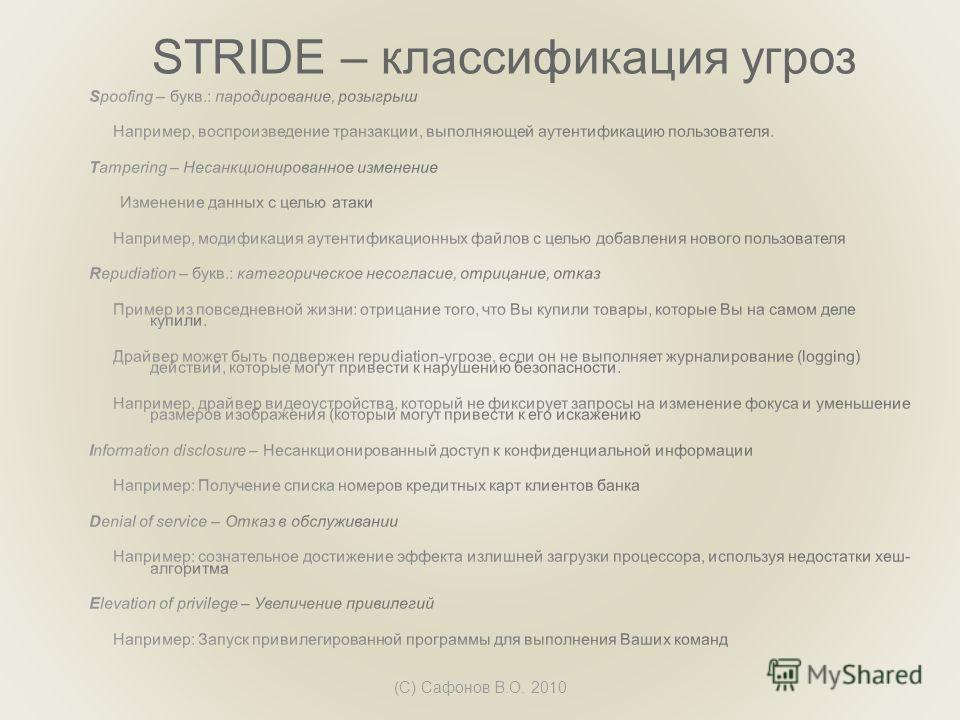 STRIDE – классификация угроз (C) Сафонов В.О. 2010