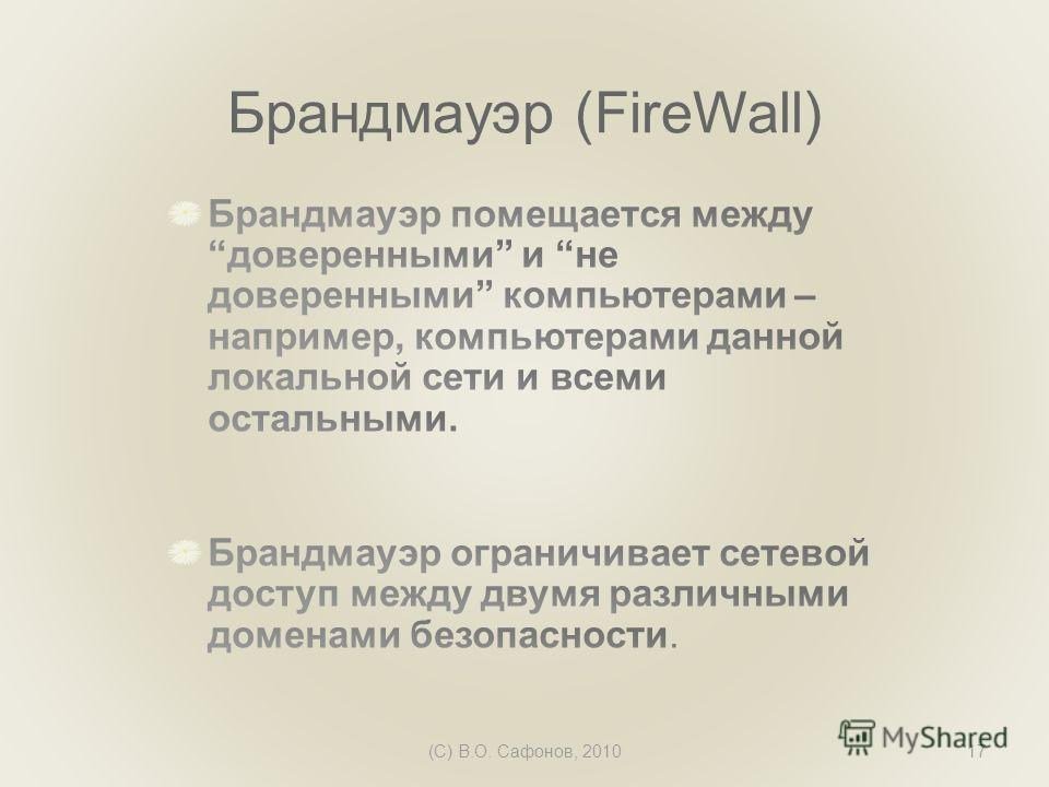 (C) В.О. Сафонов, 201017 Брандмауэр (FireWall)