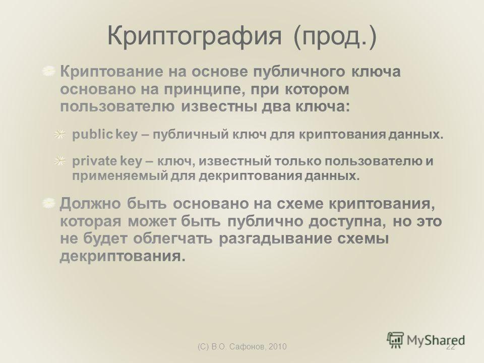(C) В.О. Сафонов, 201022 Криптография (прод.)