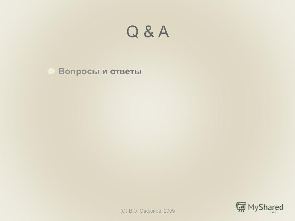 (C) В.О. Сафонов, 200927 Q & A