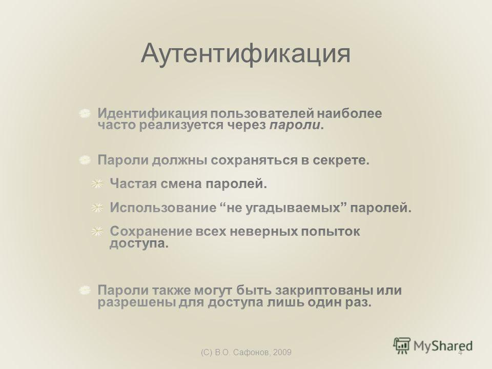(C) В.О. Сафонов, 20094 Аутентификация