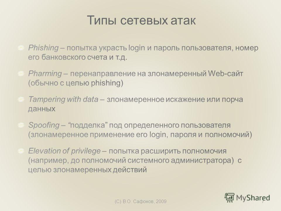 (C) В.О. Сафонов, 20097 Типы сетевых атак