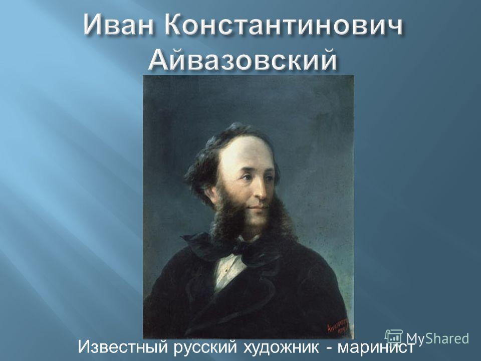 Известный русский художник - маринист