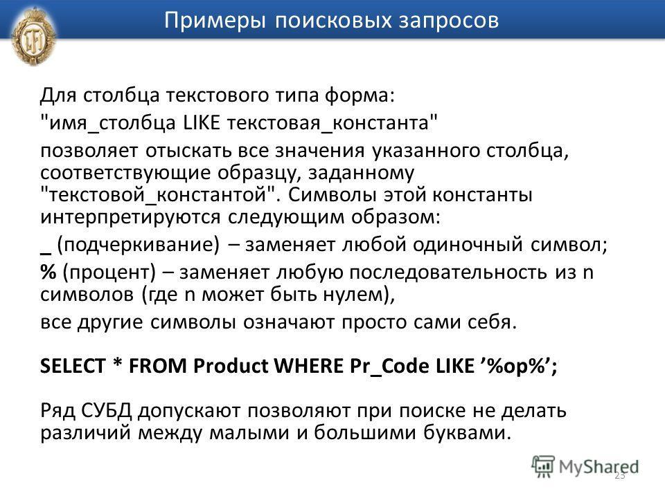 Примеры поисковых запросов 23 Для столбца текстового типа форма: