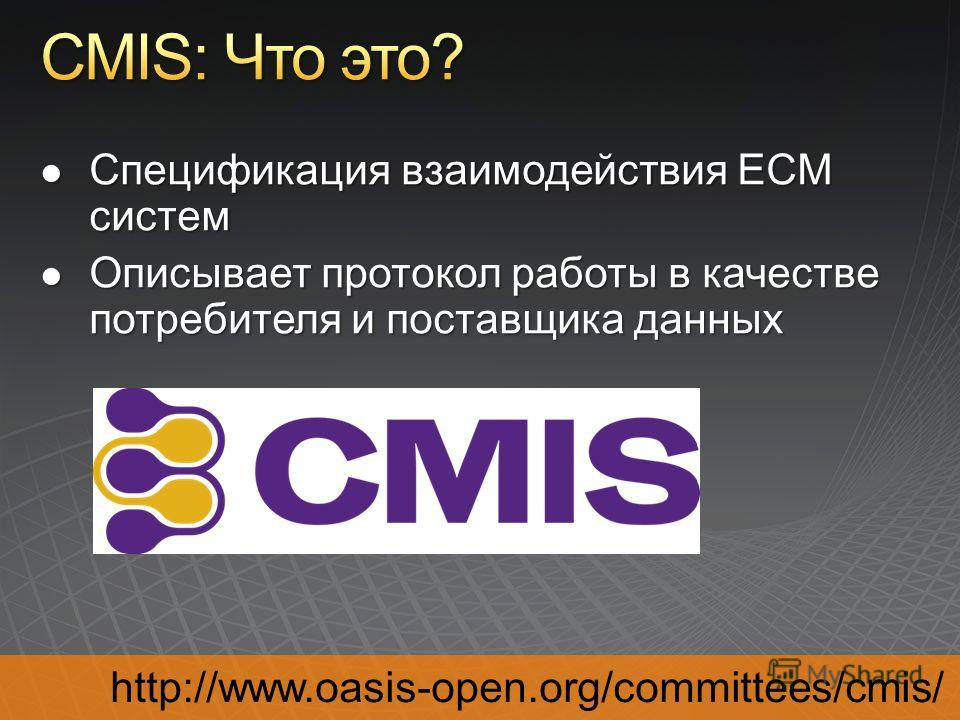 http://www.oasis-open.org/committees/cmis/