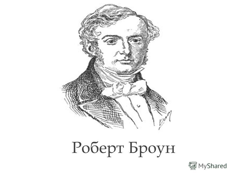 Роберт Броун
