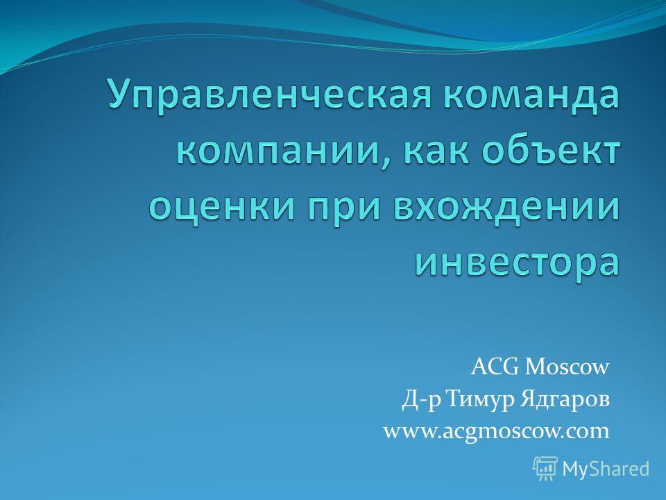 ACG Moscow Д-р Тимур Ядгаров www.acgmoscow.com