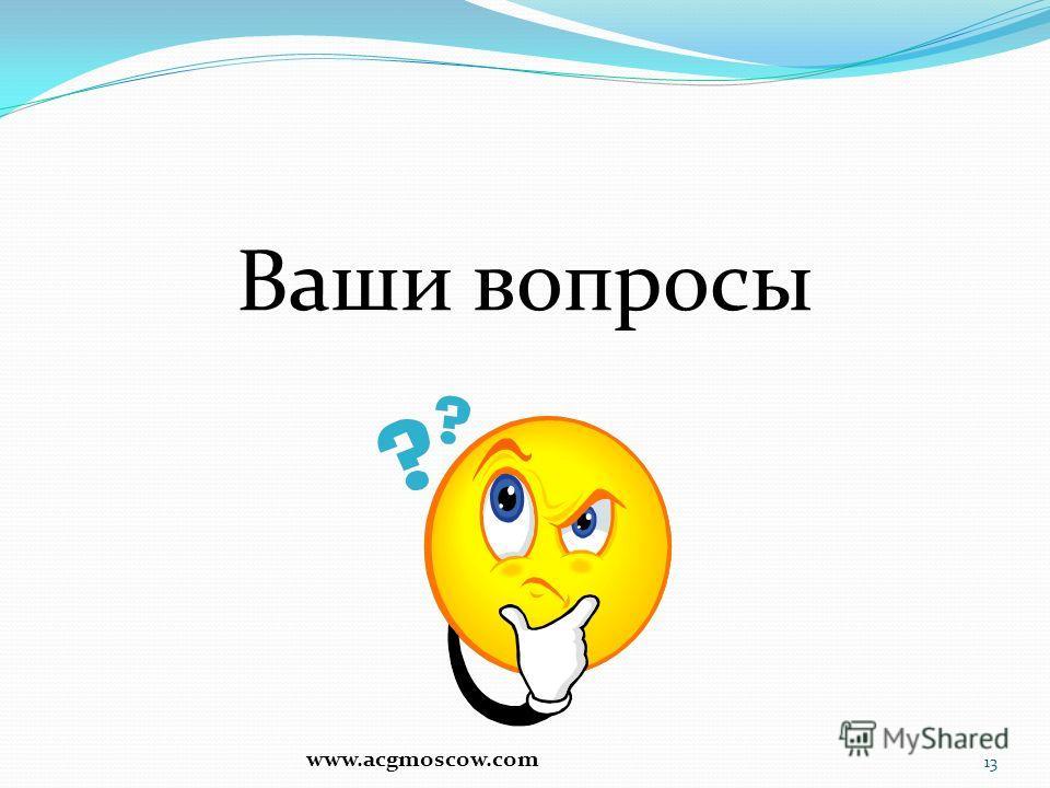 Ваши вопросы 13 www.acgmoscow.com