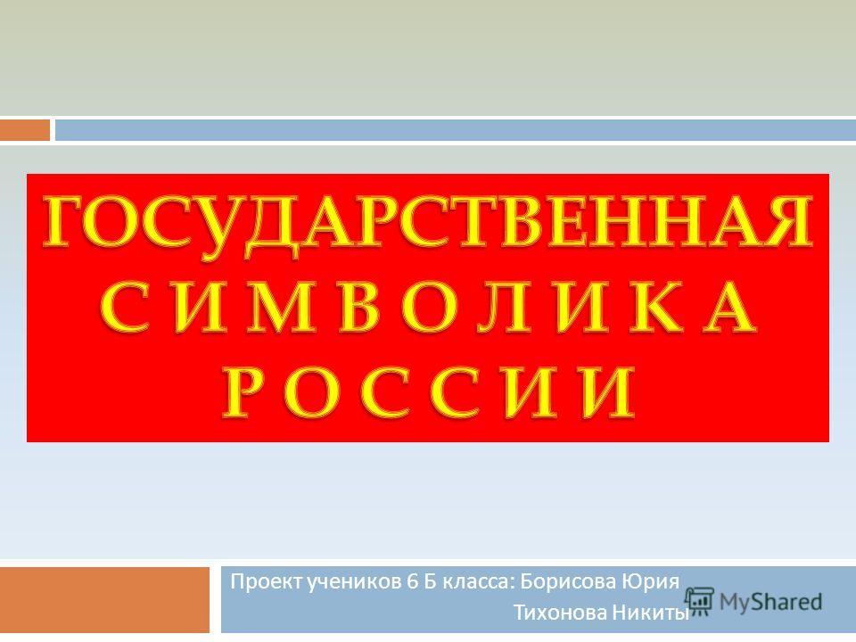 Проект учеников 6 Б класса : Борисова Юрия Тихонова Никиты