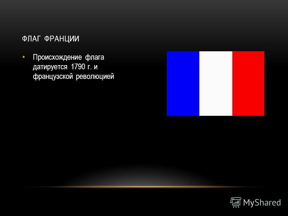 Происхождение флага датируется 1790 г. и французской революцией ФЛАГ ФРАНЦИИ