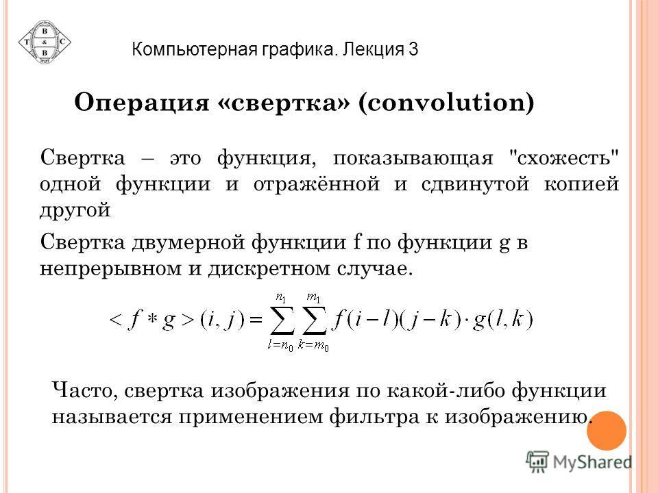 Операция «свертка» (convolution) Свертка – это функция, показывающая