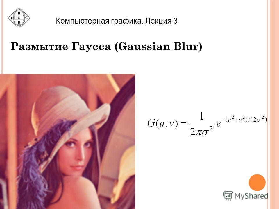Компьютерная графика. Лекция 3 Размытие Гаусса (Gaussian Blur)
