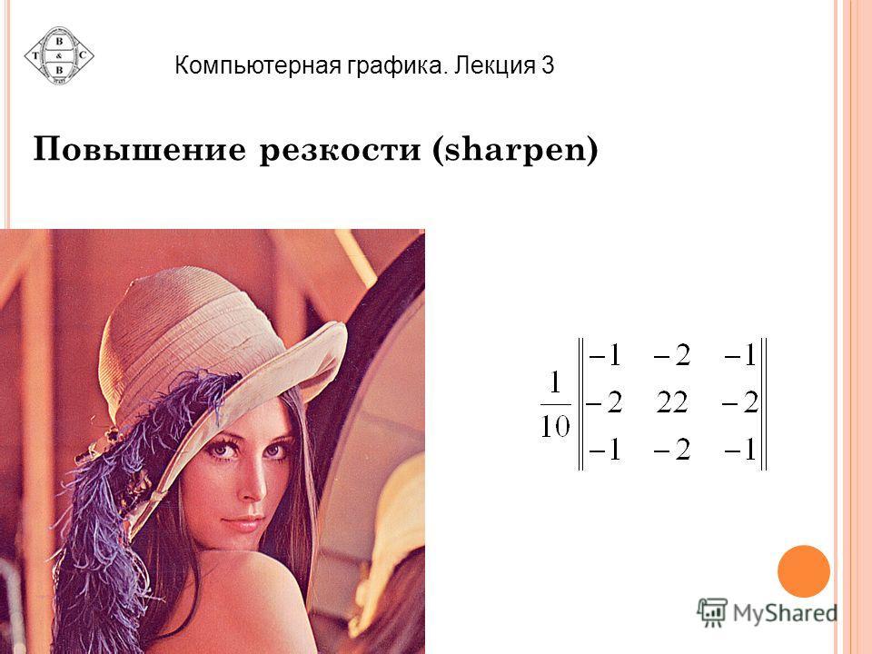 Компьютерная графика. Лекция 3 Повышение резкости (sharpen)