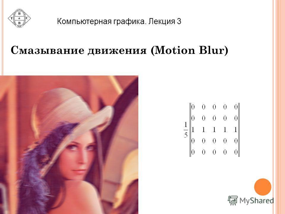 Компьютерная графика. Лекция 3 Смазывание движения (Motion Blur)