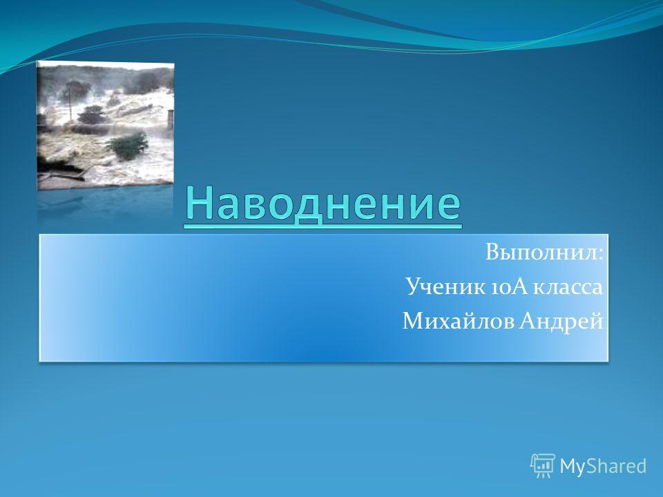 Выполнил: Ученик 10А класса Михайлов Андрей Выполнил: Ученик 10А класса Михайлов Андрей