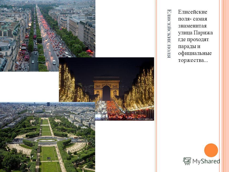 Е ЛИСЕЙСКИЕ ПОЛЯ Елисейские поля- самая знаменитая улица Парижа где проходят парады и официальные торжества...