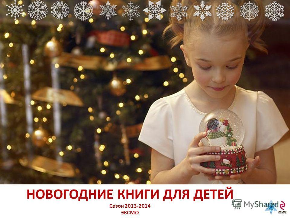 НОВОГОДНИЕ КНИГИ ДЛЯ ДЕТЕЙ Сезон 2013-2014 ЭКСМО
