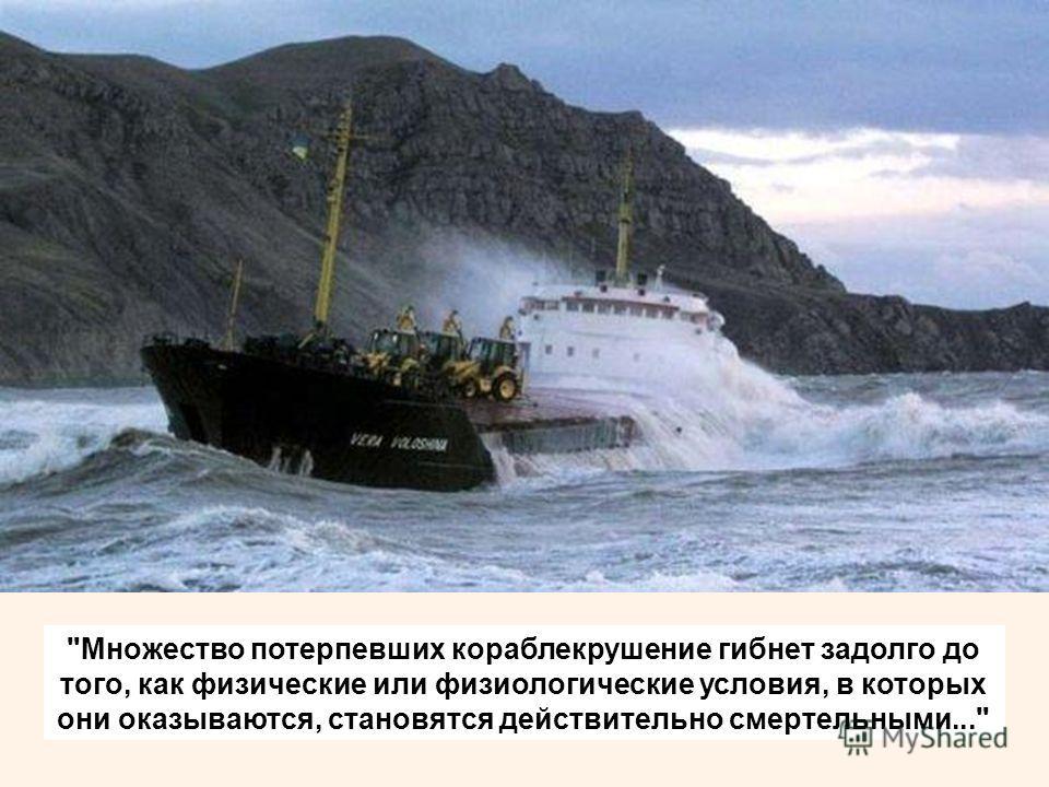 Множество потерпевших кораблекрушение гибнет задолго до того, как физические или физиологические условия, в которых они оказываются, становятся действительно смертельными...