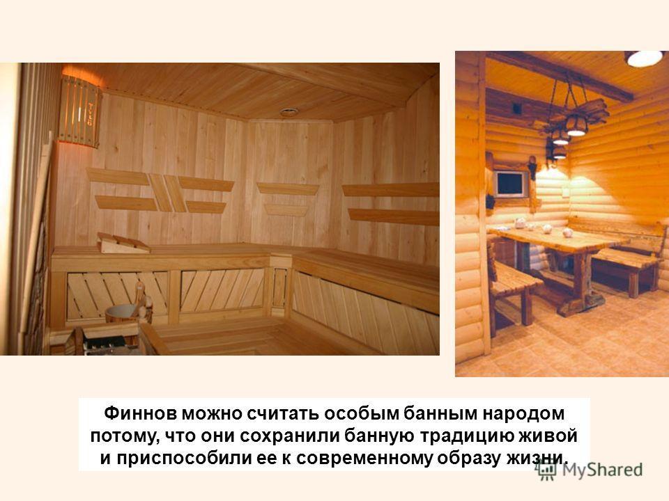 Финнов можно считать особым банным народом потому, что они сохранили банную традицию живой и приспособили ее к современному образу жизни.