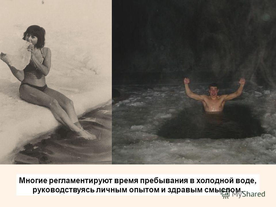 Многие регламентируют время пребывания в холодной воде, руководствуясь личным опытом и здравым смыслом.