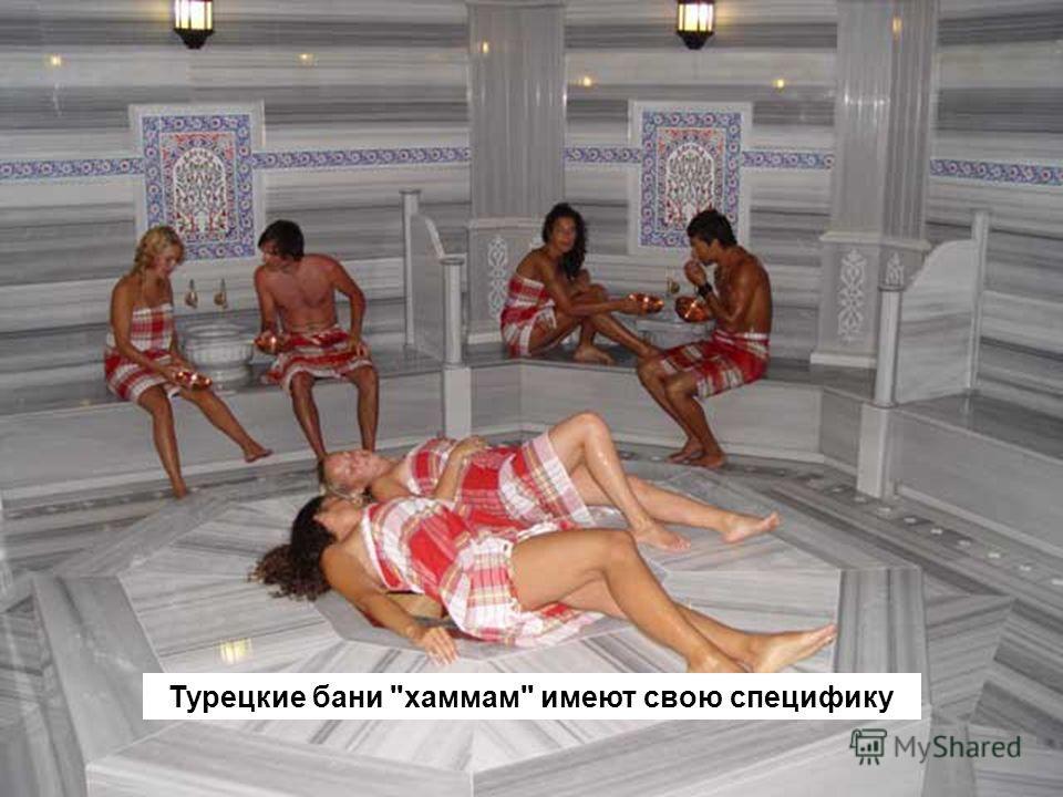 Турецкие бани хаммам имеют свою специфику