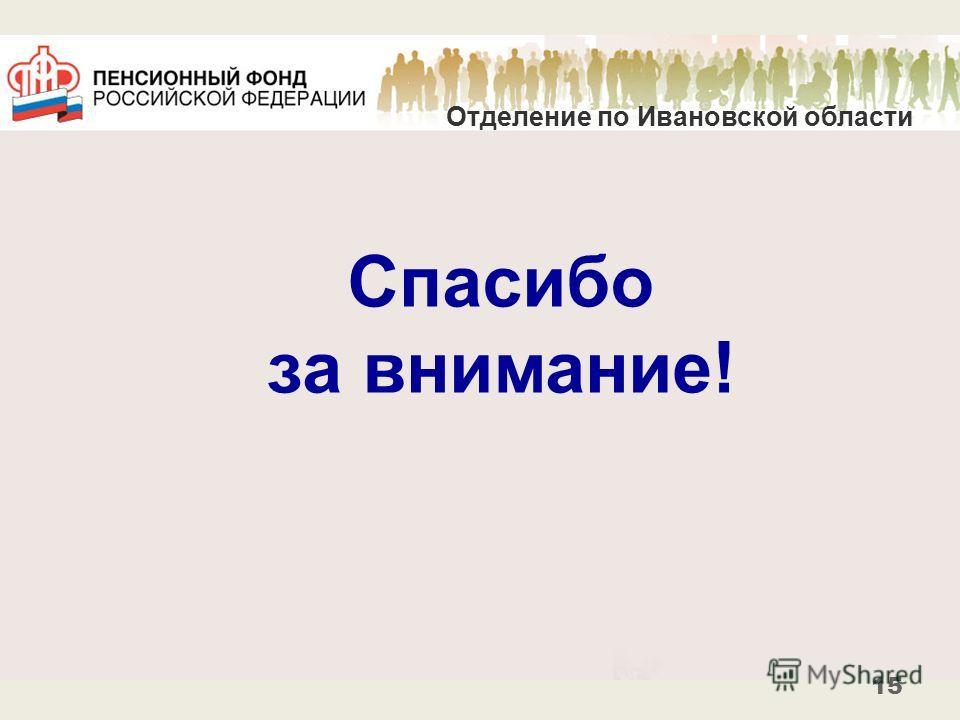 Отделение по Ивановской области Спасибо за внимание! 15