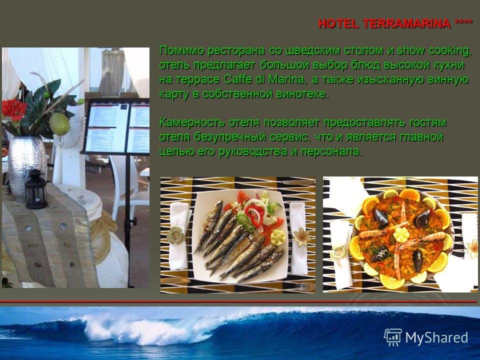 Помимо ресторана со шведским столом и show cooking, отель предлагает большой выбор блюд высокой кухни на террасе Caffe di Marina, а также изысканную винную карту в собственной винотеке. Камерность отеля позволяет предоставлять гостям отеля безупречны