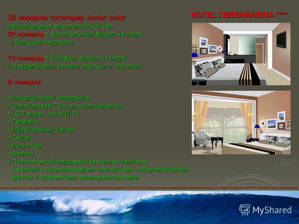 30 номеров категории Junior suite: максимальная вместимость 4 чел. 20 номеров с фронтальным видом на море и большой террасой, и большой террасой, 10 номеров с боковым видом на море и раздельными зонами спальни и гостиной. В номерах: Кондиционер/ отоп