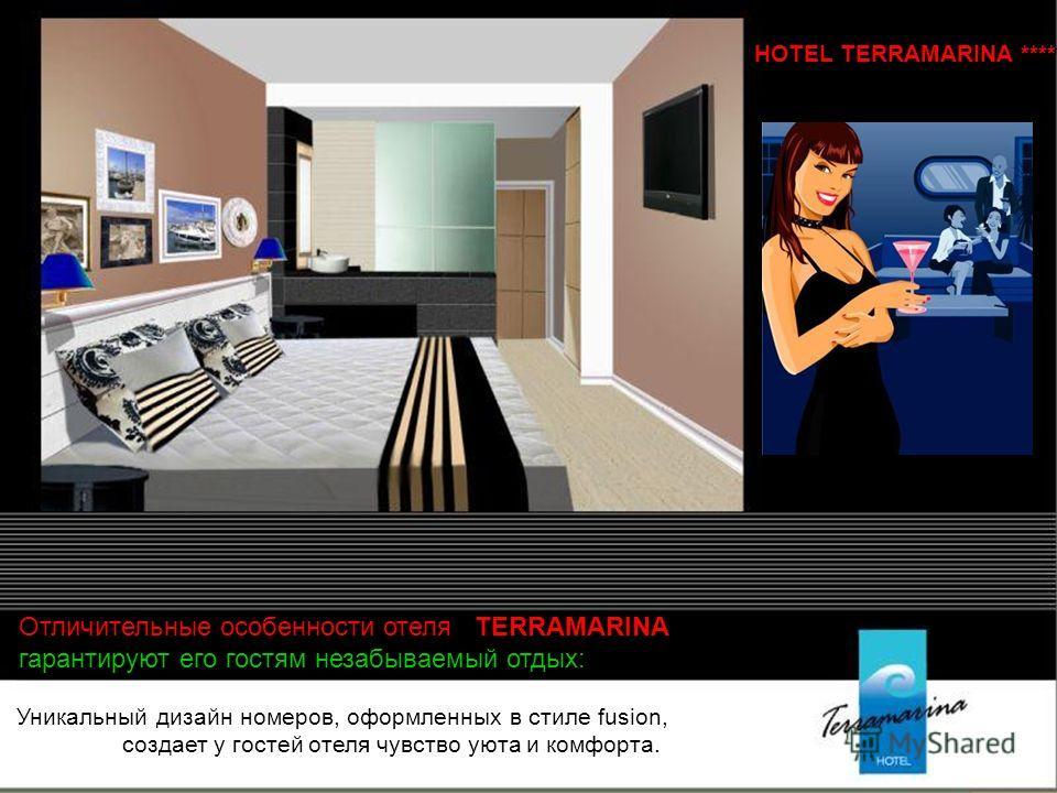 Уникальный дизайн номеров, оформленных в стиле fusion, создает у гостей отеля чувство уюта и комфорта. Отличительные особенности отеля TERRAMARINA гарантируют его гостям незабываемый отдых: HOTEL TERRAMARINА ****