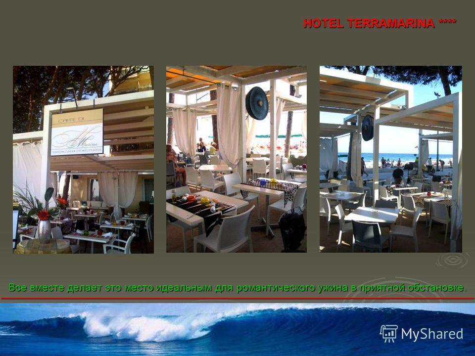 Все вместе делает это место идеальным для романтического ужина в приятной обстановке. HOTEL TERRAMARINА **** ________________________________________________________________________