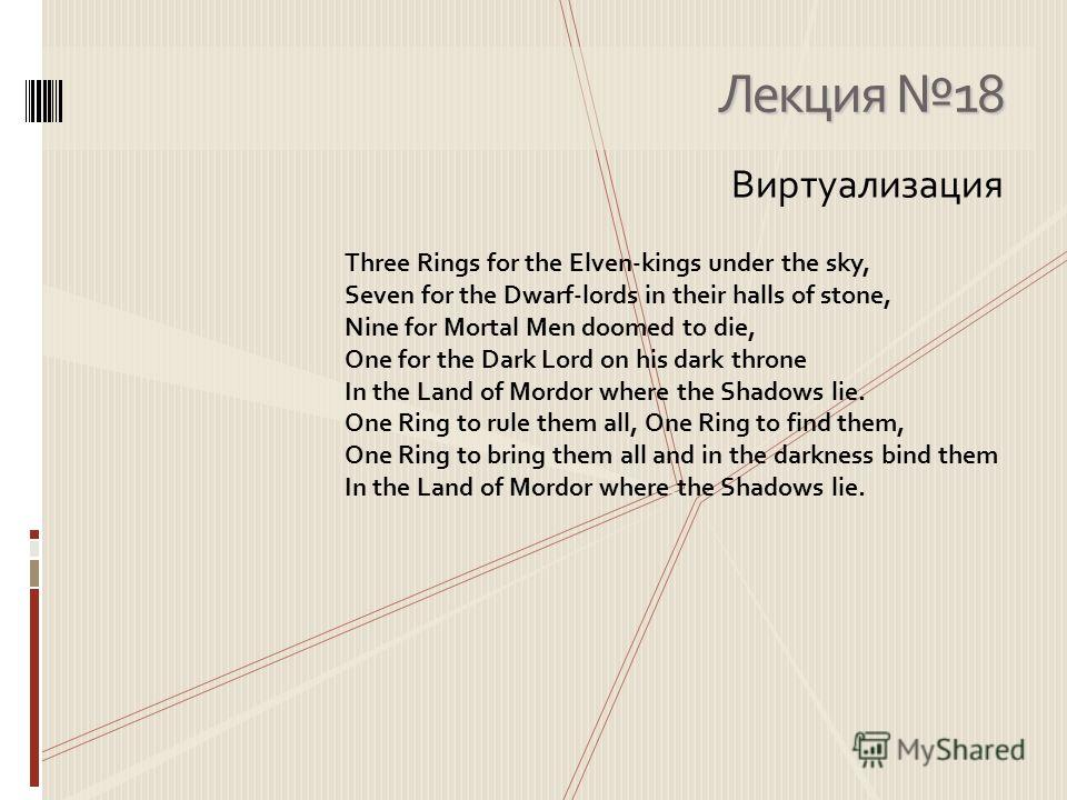 Лекция 18 Виртуализация Three Rings for the Elven-kings under the sky, Seven for the Dwarf-lords in their halls of stone, Nine for Mortal Men doomed to die, One for the Dark Lord on his dark throne In the Land of Mordor where the Shadows lie. One Rin