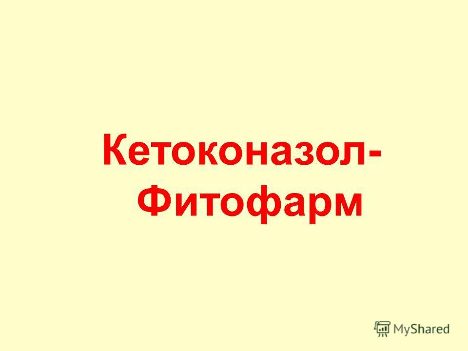 Кетоконазол- Фитофарм