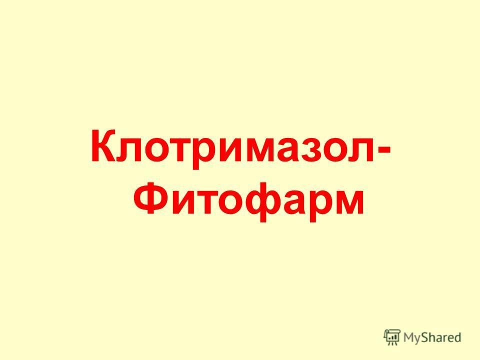 Клотримазол- Фитофарм