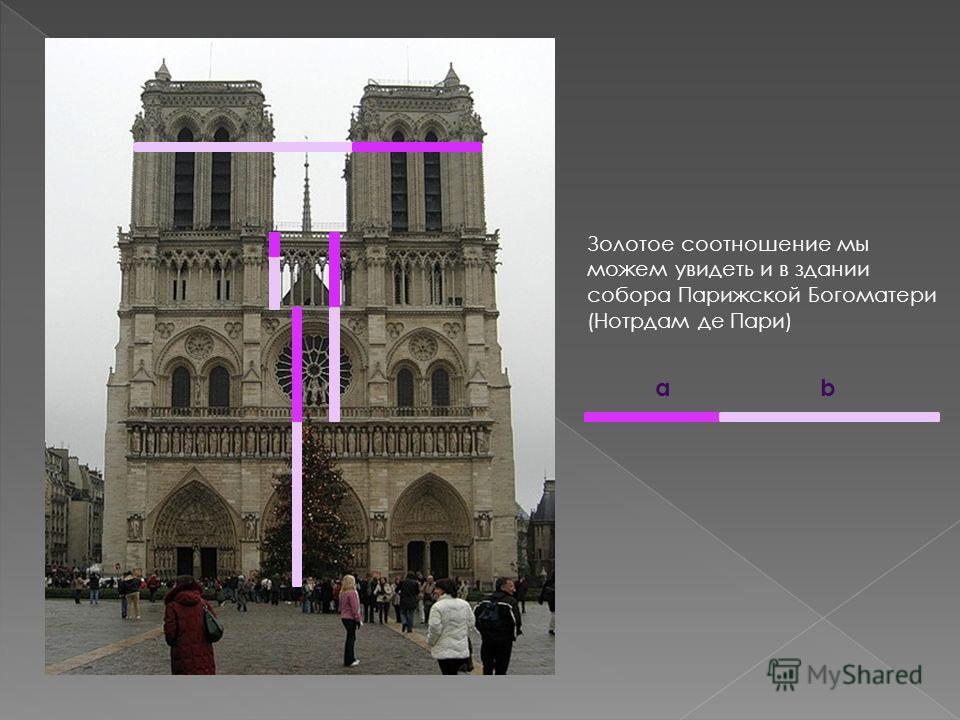 Золотое соотношение мы можем увидеть и в здании собора Парижской Богоматери (Нотрдам де Пари) аb