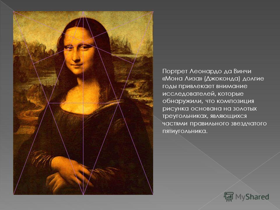 Портрет Леонардо да Винчи «Мона Лиза» (Джоконда) долгие годы привлекает внимание исследователей, которые обнаружили, что композиция рисунка основана на золотых треугольниках, являющихся частями правильного звездчатого пятиугольника.