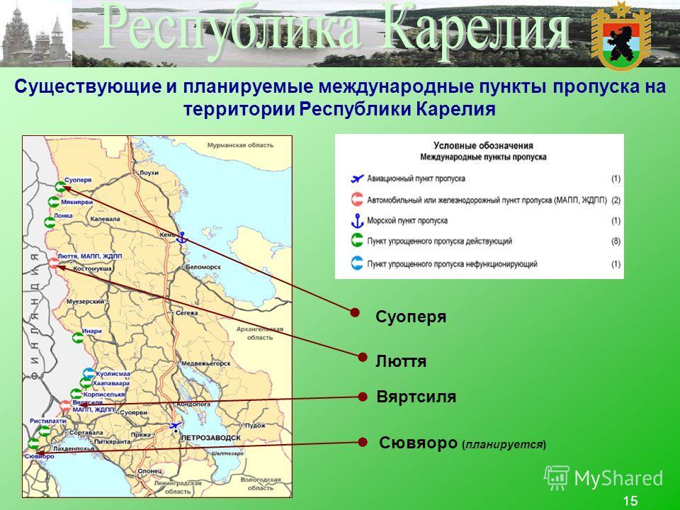 15 Существующие и планируемые международные пункты пропуска на территории Республики Карелия Суоперя Люття Вяртсиля Сювяоро (планируется)