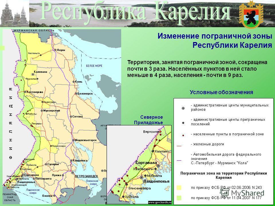 19 Изменение пограничной зоны Республики Карелия Северное Приладожье Условные обозначения Территория, занятая пограничной зоной, сокращена почти в 3 раза. Населённых пунктов в ней стало меньше в 4 раза, населения - почти в 9 раз.