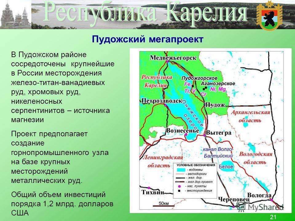 21 Пудожский мегапроект В Пудожском районе сосредоточены крупнейшие в России месторождения железо-титан-ванадиевых руд, хромовых руд, никеленосных серпентинитов – источника магнезии Проект предполагает создание горнопромышленного узла на базе крупных