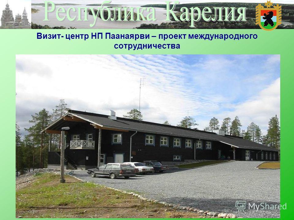 38 Визит- центр НП Паанаярви – проект международного сотрудничества