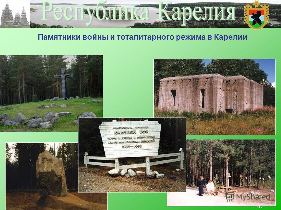 47 Памятники войны и тоталитарного режима в Карелии