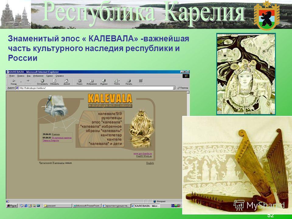 52 Знаменитый эпос « КАЛЕВАЛА» -важнейшая часть культурного наследия республики и России