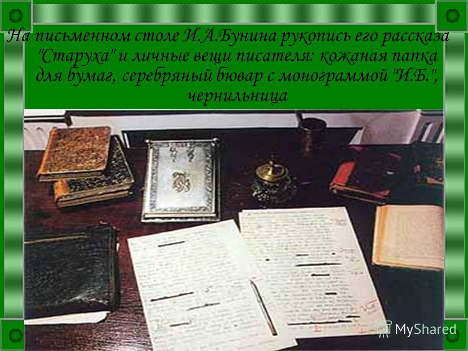 На письменном столе И.А.Бунина рукопись его рассказа Старуха и личные вещи писателя: кожаная папка для бумаг, серебряный бювар с монограммой И.Б., чернильница