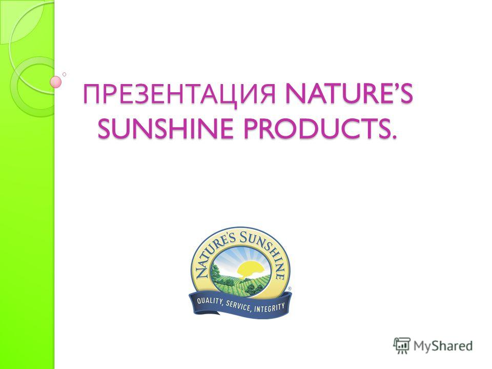 ПРЕЗЕНТАЦИЯ NATURES SUNSHINE PRODUCTS.